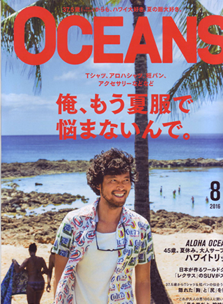Fashion MagazinOCEANS AUG. 2016 「ALOHA OCEANS」