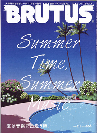 Fashion MagazinBRUTUS No.826 「Summer Time, Summer Music」