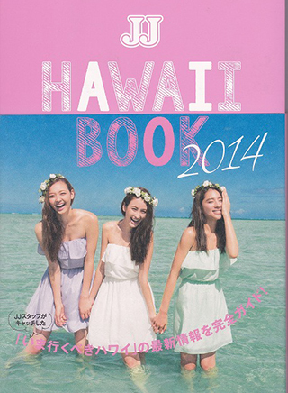 Fashion MagazinJJ Hawaii Book.2014