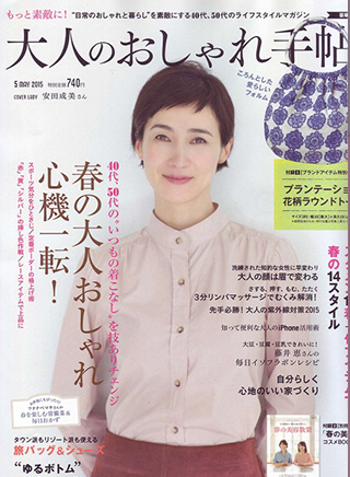 Fashion Magazin Otona no oshare techou