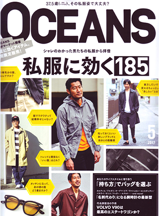 Fashion MagazinOCEANS_2017 5月号
