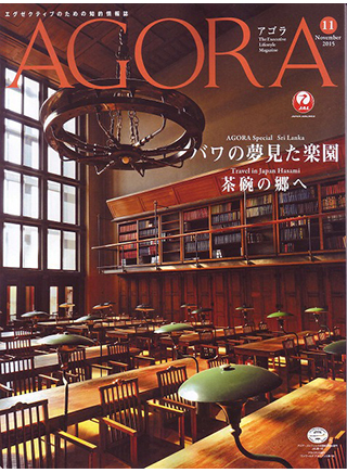 Magazine for jetsetter AGORA.Nov.2015