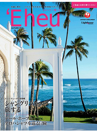 Magazine for jetsetter Eheu.Autumn.2015