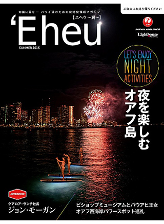 Magazine for jetsetter IN Eheu.Summer.2015