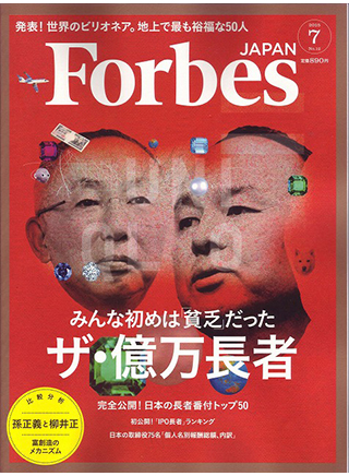 Magazine for jetsetter Fobes.Jul.2015