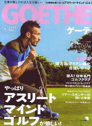 Magazine for jetsetter GOETHE.Jun.2015 Special