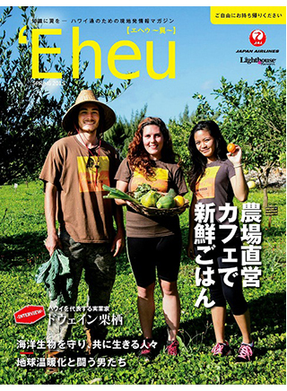 Magazine for jetsetter SKY.May-Jul.2015