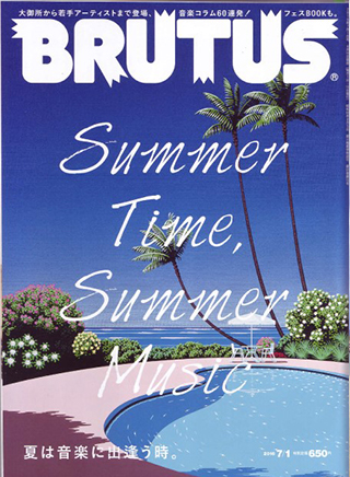 Fashion Magazin BRUTUS No.826 「Summer Time, Summer Music」