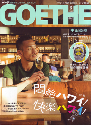 Fashion Magazin GOETHE AUG. 2016