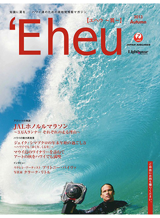 Magazine for jetsetter Eheu.Autumn.2013