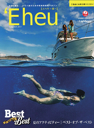 Magazine for jetsetter 'Eheu 2017.summer