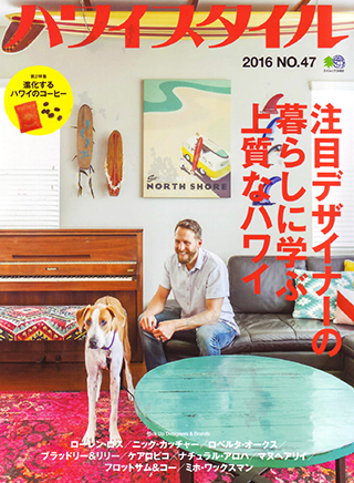 Magazine for jetsetter 'ハワイスタイル 2016 No.47