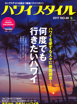 Magazine for jetsetter'ハワイスタイル 2016 No.48
