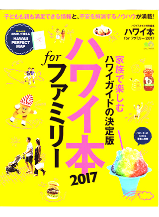 Magazine for jetsetter 'ハワイ本2017 for ファミリー