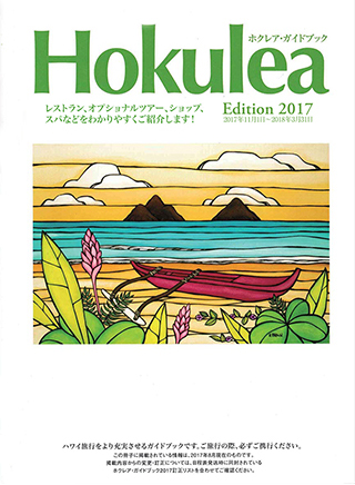 Magazine for jetsetter 'hokulea 2017_11月-2018_3月号