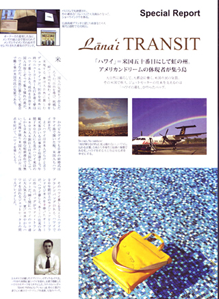 Magazine for jetsetter 'sky 2016_9&10月号
