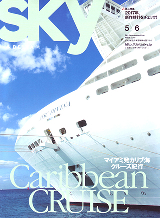 Magazine for jetsetter 'sky 2017_5&6月号