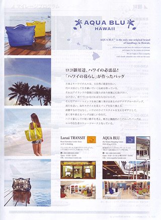 Magazine for jetsetter 'sky 2017_1月号